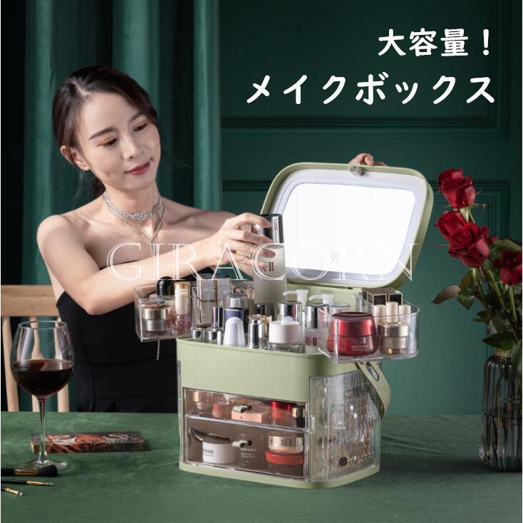 メイクボックス コスメボックス 化粧品収納ボックス メイクケース 防塵 防水 LEDライト 洗面所 浴室 大容量 蓋付き 小物入れ