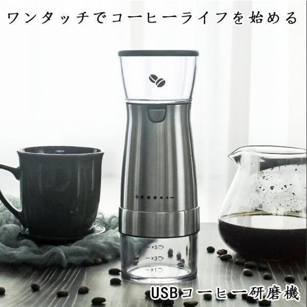 コーヒーミル 電動コーヒーミル コーヒー豆ミル 珈琲ミル 豆挽き コーヒーまめひき機 ワンタッチ自動挽き 急速挽き コーヒーグラインダー