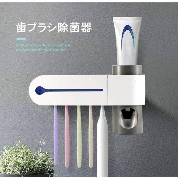 UV 歯ブラシスタンド 歯ブラシ除菌器 自動歯磨き粉チューブ 壁掛け 歯ブラシホルダー 粘着式 除菌 歯ブラシ ホルダー スタンド 一台多役