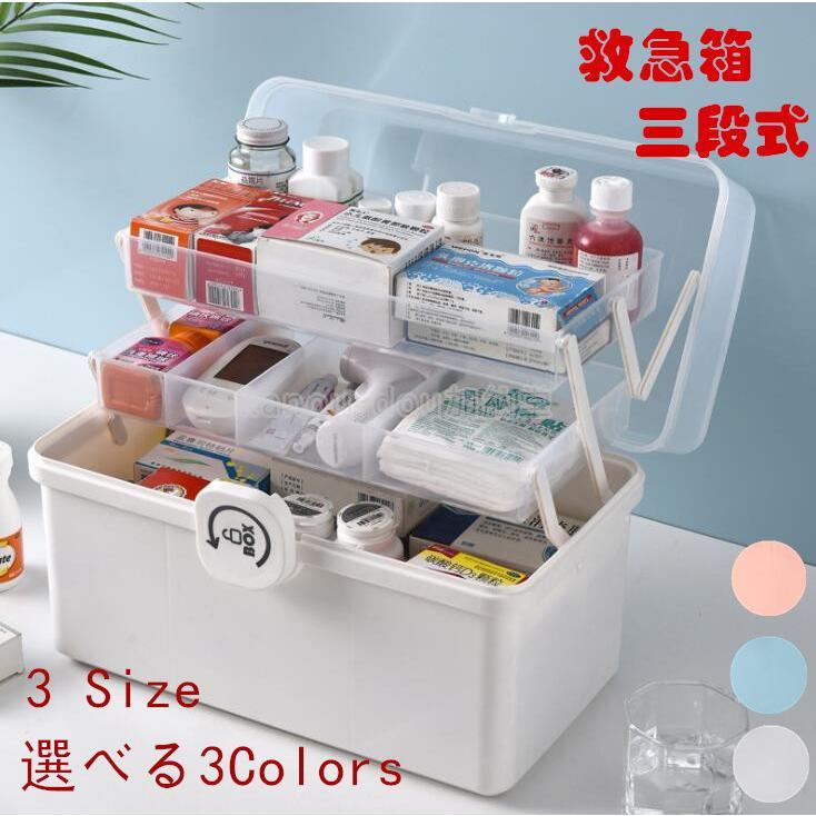 救急箱 薬箱 おしゃれ 大容量 収納ボックス 薬 入れ 小物入れくすり箱 メディカルボックス 医療箱 応急処置 家庭用 車載用