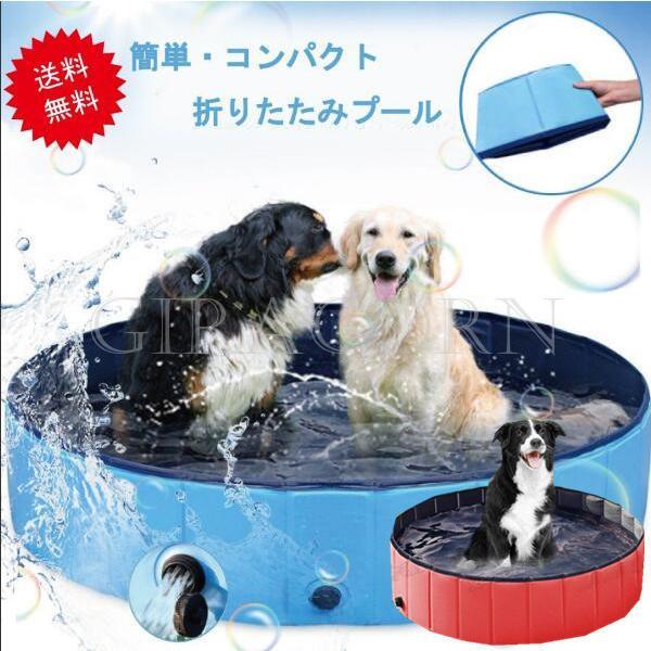 ペット用バスタブ 大きい プール 子供 バスグッズ 折りたたみ 持ち運び簡単 水遊び アウトドア バスタブ 水槽 頑丈 簡単排水 送料無料