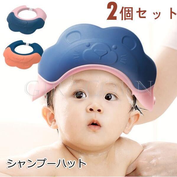 2個セット ベビー シャンプーハット ライオン 赤ちゃん バスグッズ かわいい おしゃれ ベビーガード 洗髪用帽子 子供 防水帽 お風呂 防水 着脱便利 サイズ調整