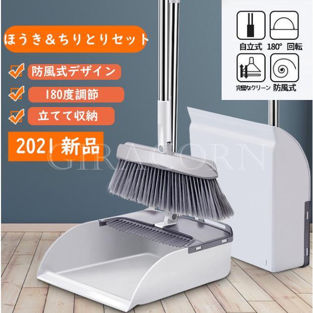 ほうき ちりとり セット 2点セット ホウキ 掃除セット 防風式 コンパクト 清掃用品 シンプルな デザイン おしゃれ 綺麗に 便利な 自立式
