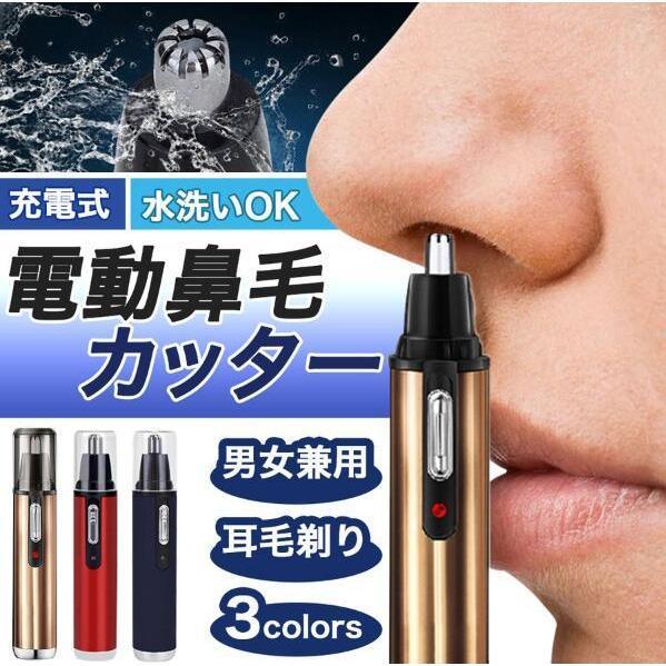 鼻毛カッター USB充電式 水洗いOK 電動 鼻毛切り 耳毛剃り 鼻毛シェーバー エチケットカッター 耳毛カッター メンズ レディース