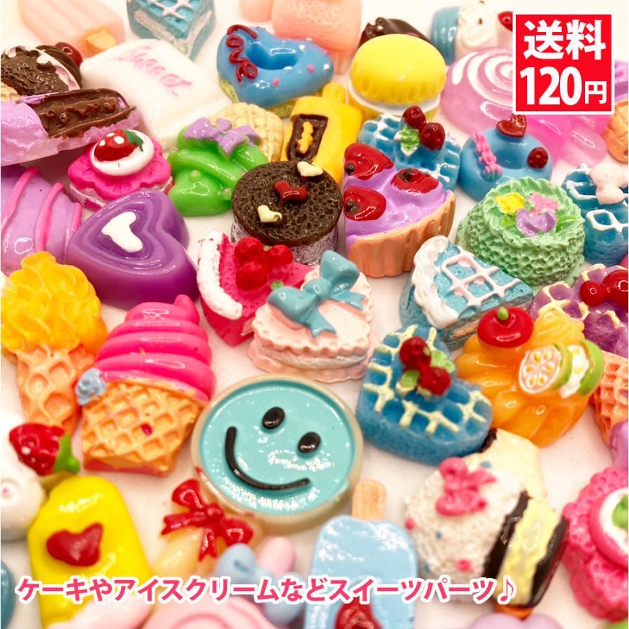デコパーツ お菓子 デコパーツ福袋 スイーツ(ドーナツなど)セット 各30個入り 在庫処分 スイーツデコ デコ電 スイーツ 送料120円 問屋