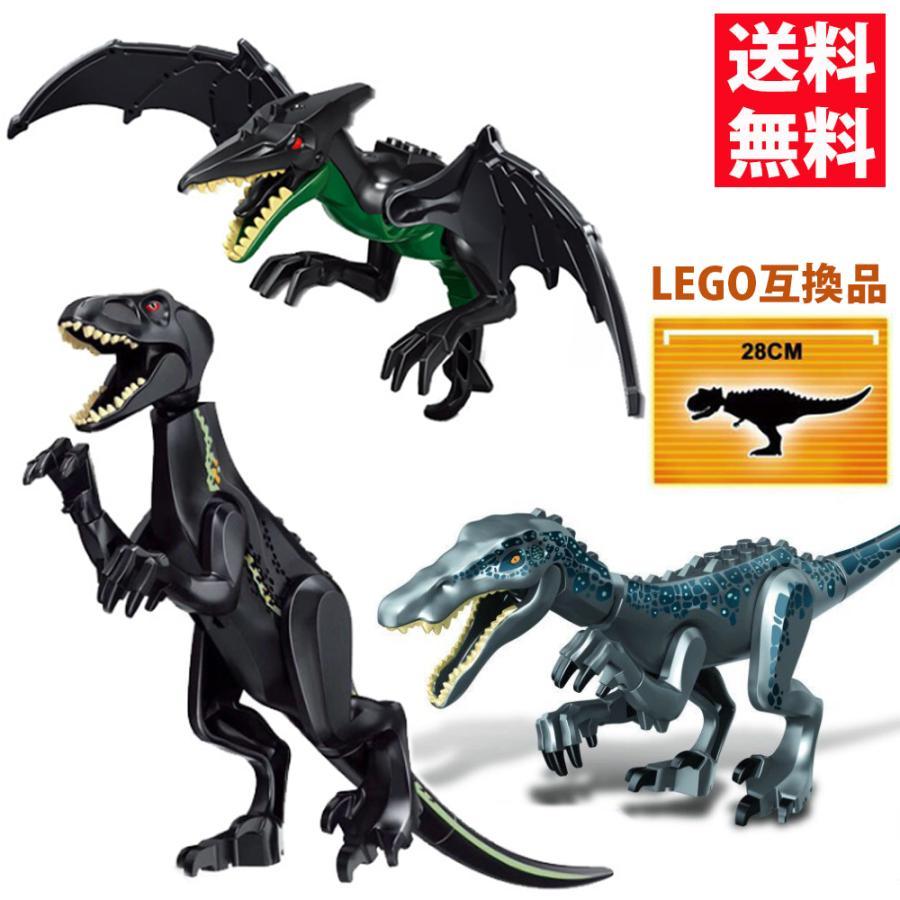 大きなサイズ 恐竜レゴ レゴブロック LEGO レゴジュラシックワールド ...