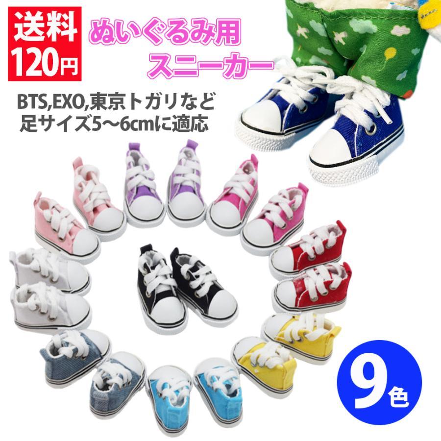 ぬいぐるみ用 小物 靴 スニーカー 紐靴 ハイカット 9色 約5cm 韓流ぬいぐるみ(BTS EXO) 東京トガリ 靴 くつ シューズ パロディ 送料無料