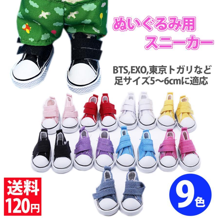 ぬいぐるみ用 小物 靴 スニーカー マジックテープ仕様 9色 サイズ:約5cm 韓流ぬいぐるみ(BTS EXO) 東京トガリ 靴 くつ シューズ 送料無料