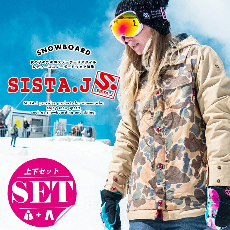 スノーボード ウェア レディース 上下セット ジャケット パンツ 2点セット SISTA.J シスタージェイ 57702set