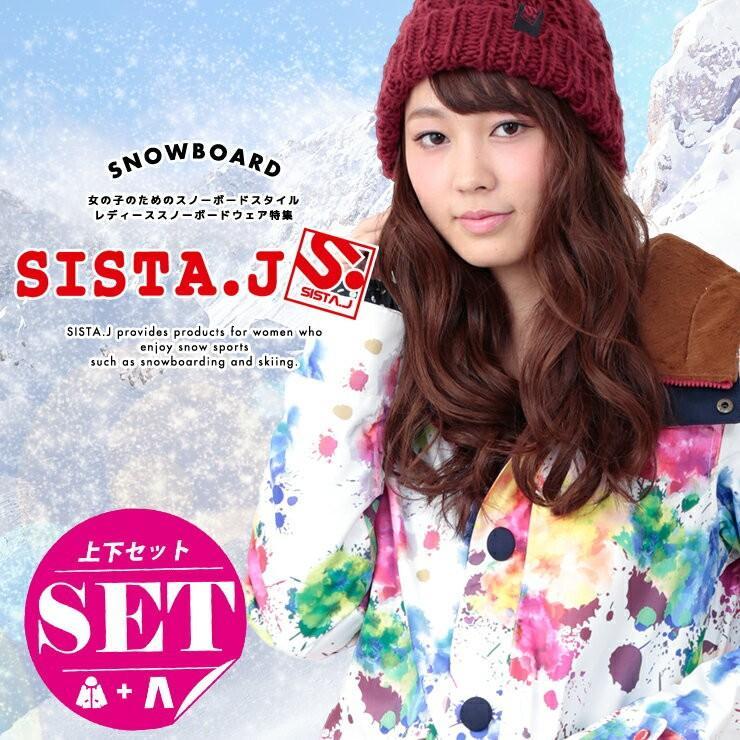 スノーボード ウェア レディース 上下セット ジャケット パンツ 2点セット SISTA.J シスタージェイ 57706set