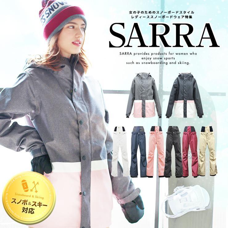 スノーボード ウェア レディース 上下セット ジャケット パンツ 2点セット SARRA サラ 新作 17-18 74701set