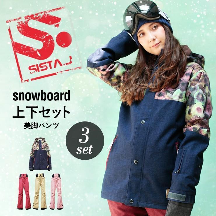 SISTA.J (シスタージェイ) スノーボード ウェア レディース 上下セット ジャケット パンツ 2点セット 77702set-new