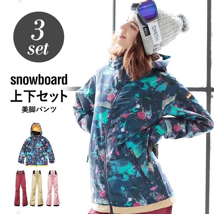 スノーボード ウェア レディース 上下セット ジャケット パンツ SiROP シロップ s1601set-new