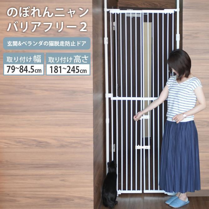 猫用 脱走防止 柵 ゲート フェンス のぼれんニャン バリアフリー2