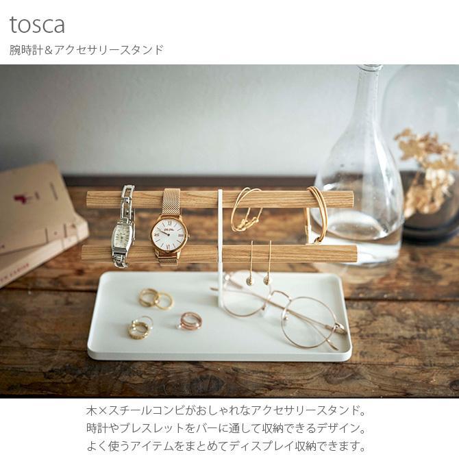 アクセサリー収納 スタンド おしゃれ 木 北欧 tosca トスカ 腕時計&アクセサリースタンド|girlyapartment|02
