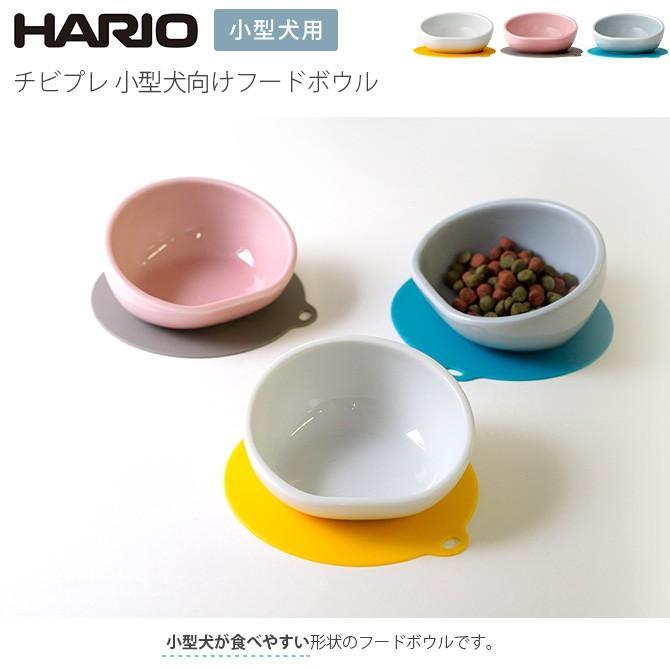 ペット 食器 犬 皿 フードボウル HARIO ハリオ チビプレ 小型犬向けフードボウル girlyapartment 02