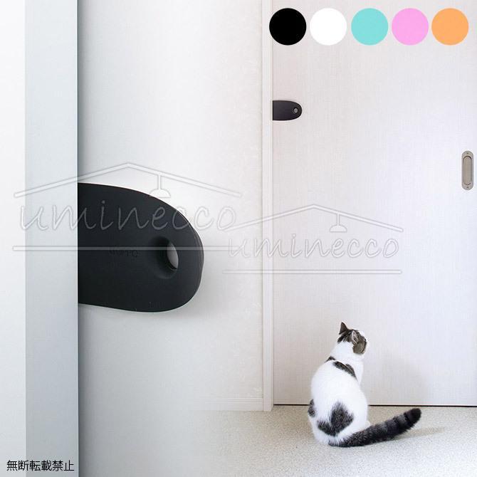 猫 ドア ストッパー 引き戸 ドアロック OPPO(オッポ) SlideLock スライドロック OT-669-410-7