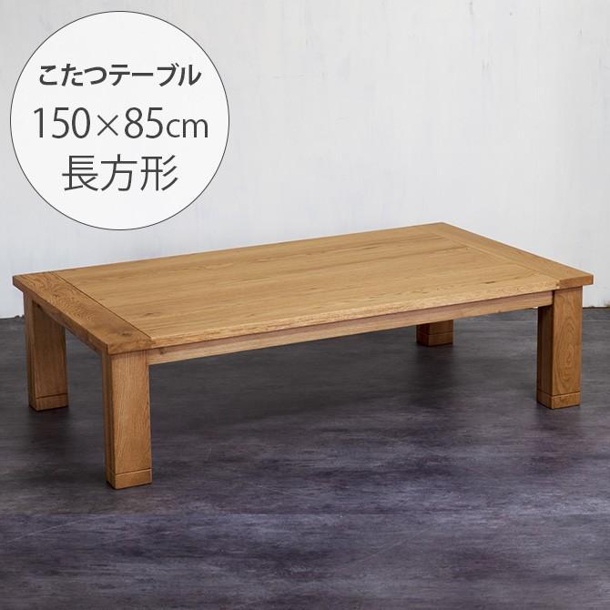 こたつテーブル 長方形 おしゃれ 幅150 コタツ Nichibi Woodworks KOSEN コセン こたつテーブル 長方形 幅150cm