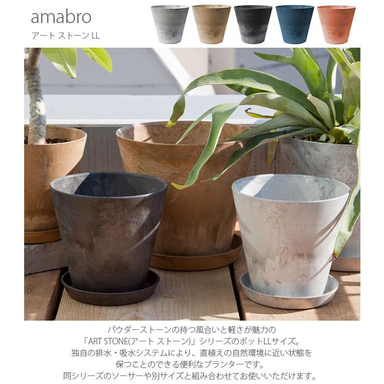鉢 ポット プランター おしゃれ 穴付き amabro アマブロ ART STONE アート ストーン LL|girlyapartment|02