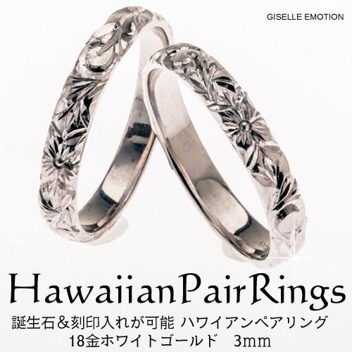 ずっと気になってた 結婚指輪 ハワイアンジュエリー マリッジリングK18WG 3mm2本セット, きりやま商店 a3241b89