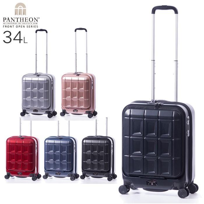 キャリーケース 機内持ち込み フロントオープン おしゃれ スーツケース ALI PANTHEON パンテオン PTS-5006 全6色 34L 送料無料