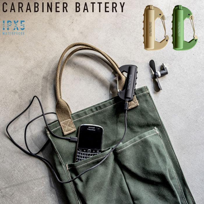 メール便 モバイルバッテリー バッテリー カラビナ 充電器 CARABINER BATTERY カラビナバッテリー キーホルダー アウトドア 防災