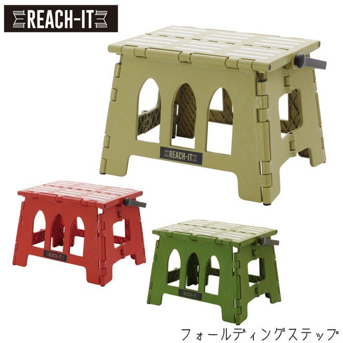 踏み台 折りたたみ おしゃれ ステップ台 フォールディングステップ REACH-IT ベージュ レッド カーキ A298