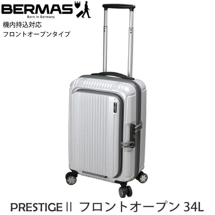 bermas バーマス スーツケース Sサイズ 機内持ち込み 34L 軽量 フロントオープン プレステージ2 60261 ファスナータイプ 2〜3泊 送料無料
