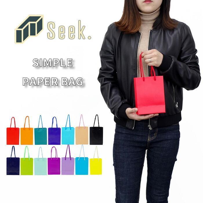 メール便 紙袋 手提げ バッグ ミニ おしゃれ 小 ペーパーバッグ 袋 全10色 ギフト 小きめ 無地 シンプル 手さげ袋 縦型 かわいい お店 ラ