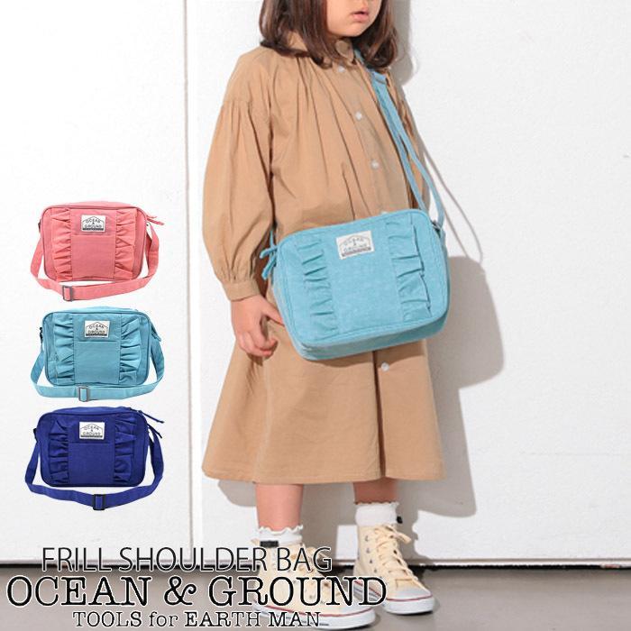 メール便 oceanamp;ground オーシャンアンドグラウンド FRILL フリル ショルダーバッグ キッズ 斜めがけ 女の子 通園バッグ 1015