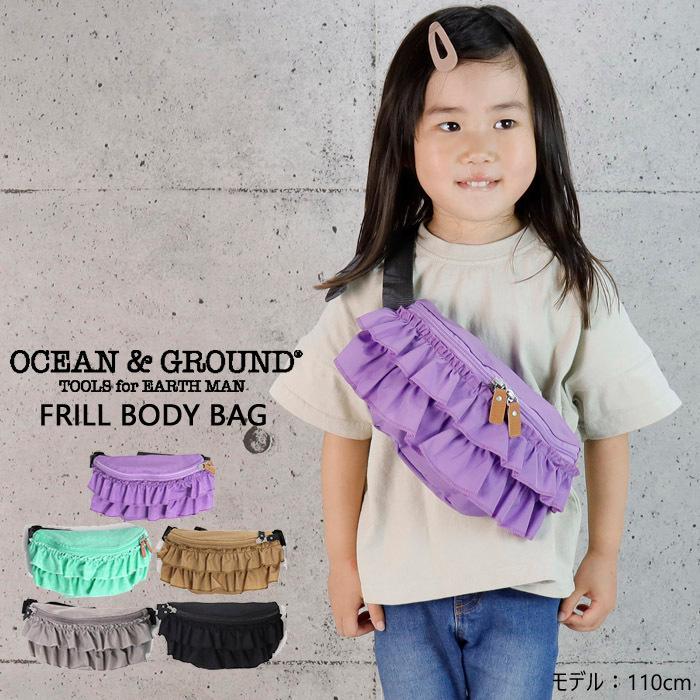 メール便 OCEANamp;GROUND バッグ ボディバッグ キッズ 女の子 レディース ウエストポーチ 斜めがけバッグ 1135002 フリル 子供