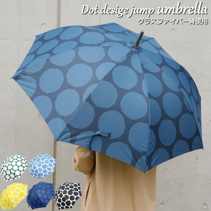 傘 レディース ジャンプ 長傘 雨傘 ジャンプ傘 全5色 85cm 20-2236 ドット柄 おしゃれ かわいい アンブレラ 雨 レイングッズ プレ