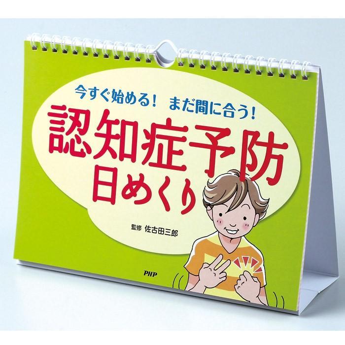 メール便 カレンダー 壁掛け 認知症予防 日めくり 今から始める まだ間に合う 佐古田三郎(監修) 日めくりカレンダー リビング お部屋 トイレに