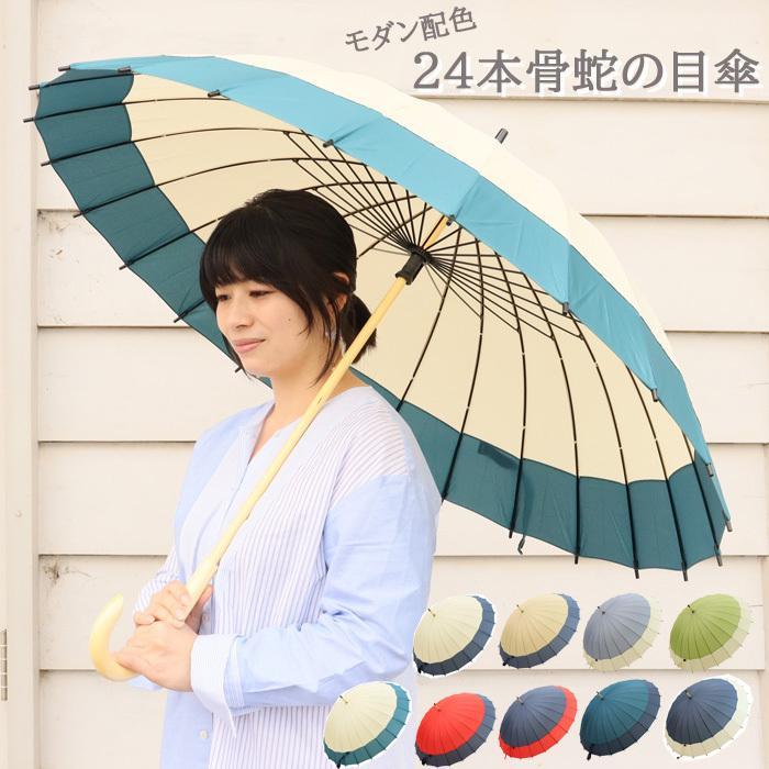 傘 レディース 24本骨 長傘 おしゃれ 蛇の目傘 和傘 和風傘 モダン配色 メンズ 60cm JK-133 雨傘 かさ カサ アンブレラ 男性 女