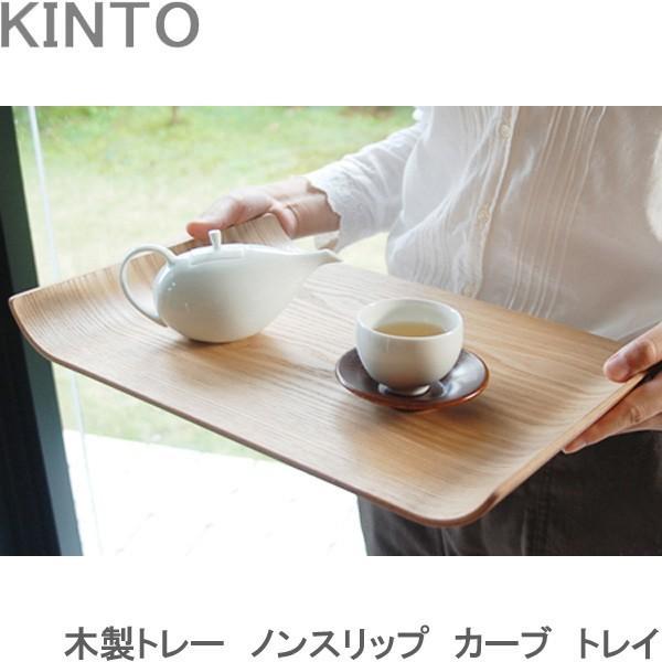 KINTO トレー 木製 おしゃれ ノンスリップ カーブ トレイ ウィロー すべり止め加工 お盆 キッチン雑貨 キッチン用品