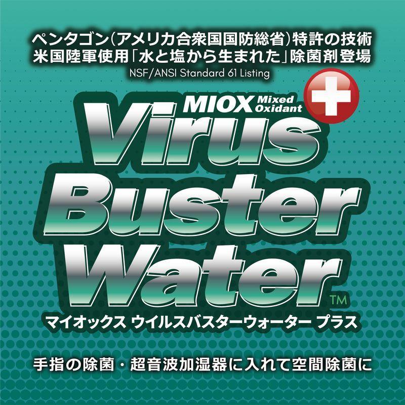 MIOX Virus Buster Water +(Plus) ウィルスバスターウォータープラス ハンディスプレーボトル(携帯用ミニスプレー) 20ppm 100ml|gitoh-shop|02