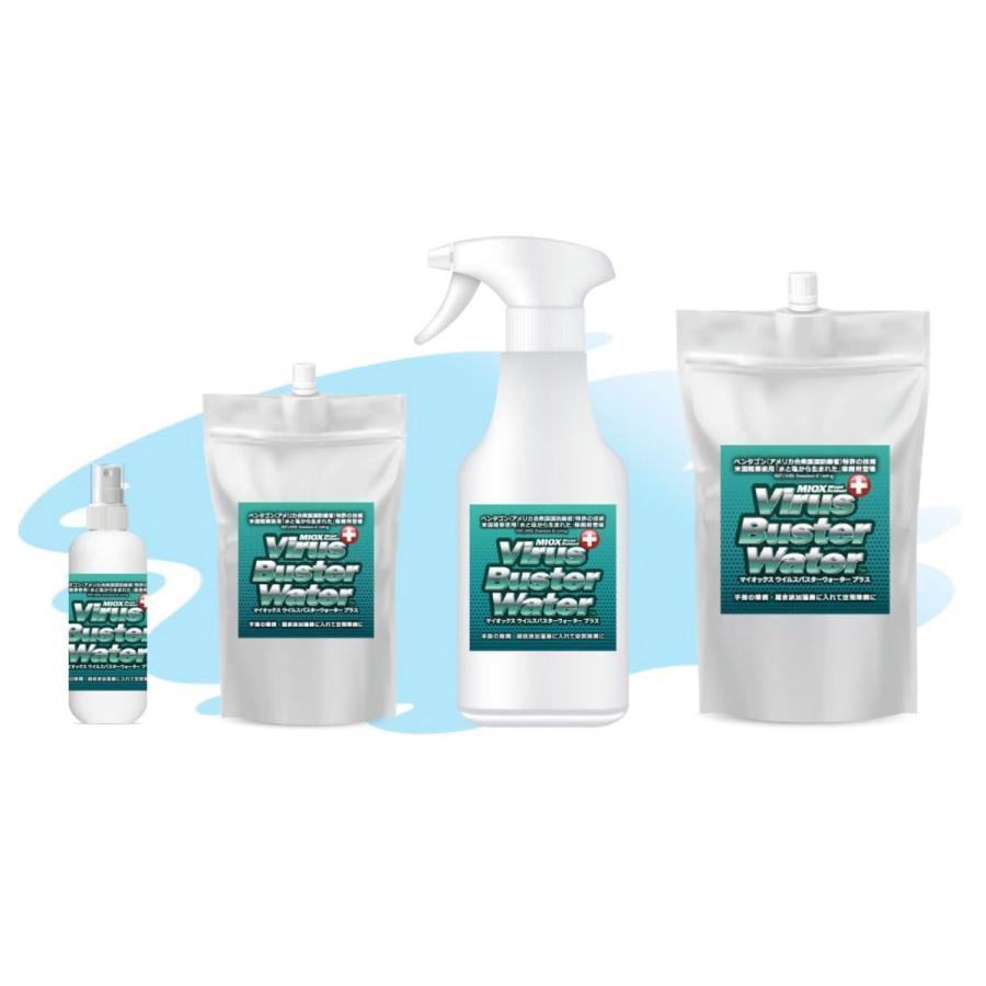 MIOX Virus Buster Water +(Plus) ウィルスバスターウォータープラス スプレーガンボトル(広範囲除菌タイプ) 100ppm 500ml gitoh-shop 03