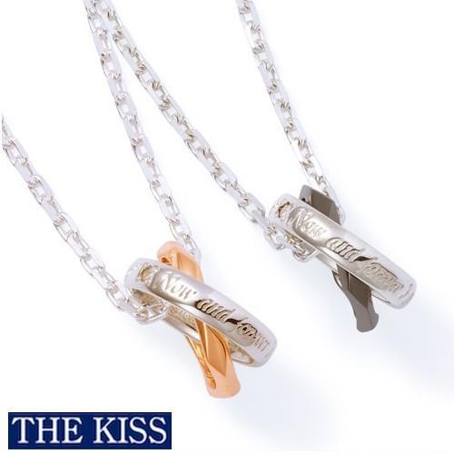【保証書付】 ペアネックレス THE KISS ザキス キス THE ネックレス ザキッス シルバー キス ペア アクセサリー カップル 人気 ブランド ペア ネックレス ペンダント 記念日 プレゼント, Huit Colline(ユイットコリーヌ):b917299d --- lighthousesounds.com