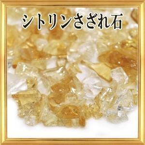 さざれ石 浄化 天然石 シトリン 20g A 極小-小粒