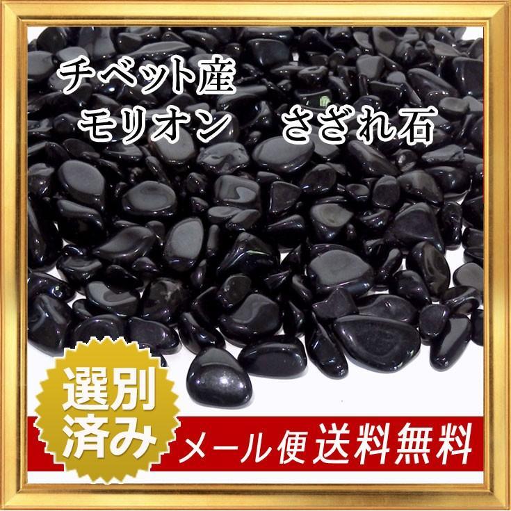 さざれ石 浄化 天然石 チベット産 モリオン 約12g 2Aランク 小-中粒