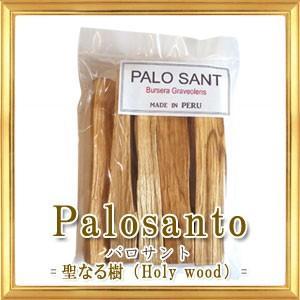 パロサント スティックタイプ 聖なる樹 ペルー産 4〜5本 浄化用