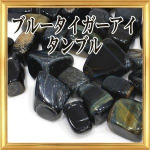 さざれ石 浄化 天然石 タンブル ブルータイガーアイ 約20g