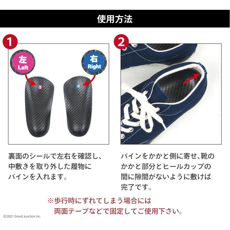リゲッタ バイン インソール bine レディース メンズ スポーツ 衝撃吸収 軽量 薄型 中敷き 靴 パンプス ビジネス 足袋 insole|gjweb|12
