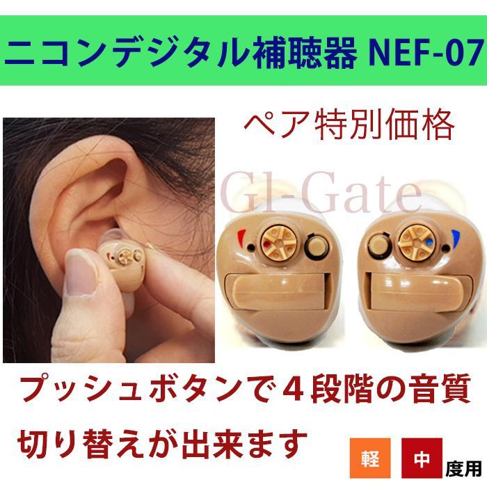 デジタル耳あな式補聴器 ニコン·エシロール NEF-07 ペア販売 日本製