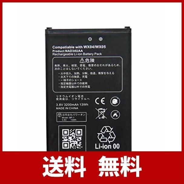 UQコミュニケーションズ WX04 / WX05 共通電池パック Speed Wi-Fi NEXT WiMAX2+ NAD34UAA WX04 バッテ