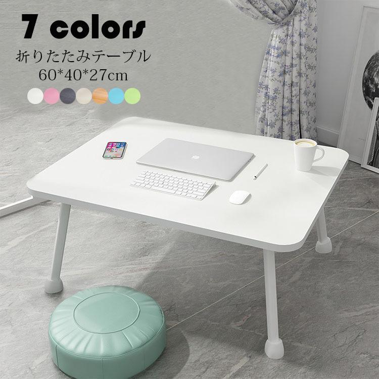 折りたたみテーブル おしゃれ 折り畳み式 ミニPCテーブル ローテーブル ベッドテーブル センターテーブル 一人暮らしに便利 コンパクト 省スペース 在宅 7色