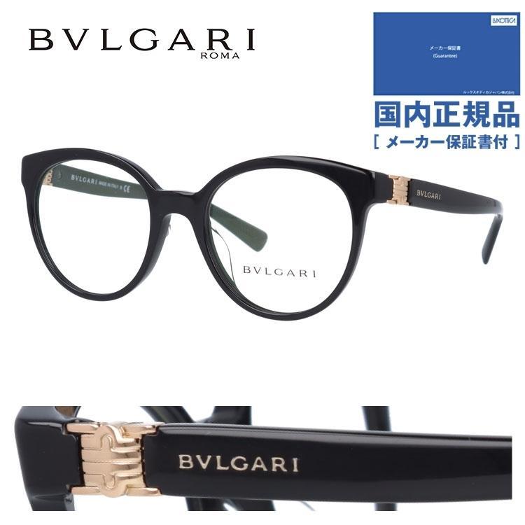 ブルガリ メガネ フレーム ブランド 眼鏡 伊達 度付き 度入り アジアンフィット BVLGARI BV4152F 501 51