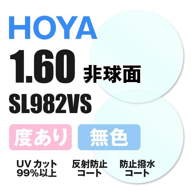 メガネ 度付き レンズ交換 透明 非球面 1.60 HOYA セルックス selux(SL982VS)薄型レンズ