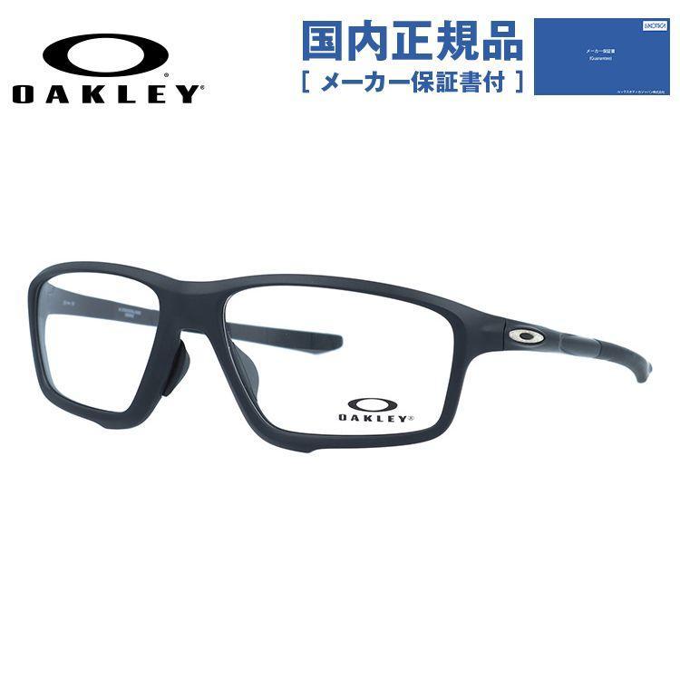 オークリー OAKLEY 伊達 度付き 度入り メガネ 眼鏡 クロスリンク ゼロ OX8080-0758 58 アジアンフィット 海外正規品