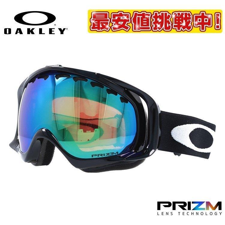 訳あり オークリー ゴーグル クローバー プリズム ミラーレンズ レギュラーフィット OAKLEY CROWBAR OO7005-02 スキー スノーボード スノボ